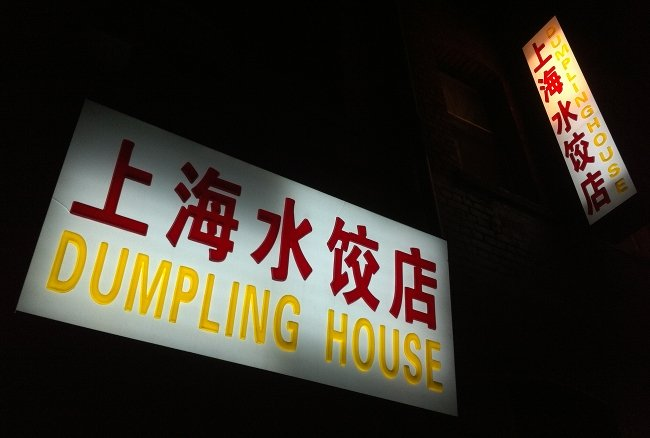 A night photo of the Dumpling House restaurant's lighted sign shot with an iPhone 4.